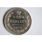 Monnaie argent 20 Kopecks Nicolas II 1915 Russie