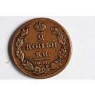 Piece de monnaie Russe 2 Kopeks 1811 Alexander I